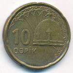 Азербайджан, 10 гяпиков (2006 г.)
