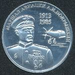 Шпицберген, 1 рубль (2013 г.)