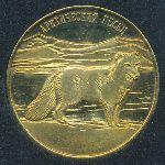 Шпицберген, 25 рублей (2013 г.)
