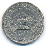 Восточная Африка, 50 центов (1924 г.)