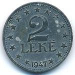 Албания, 2 лека (1947 г.)