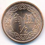Тайвань, 1/2 юаня (1981 г.)