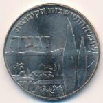 Израиль, 1 лира (1960 г.)