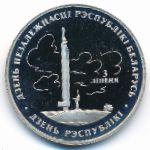 Беларусь, 1 рубль (1997 г.)