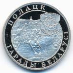 Беларусь, 1 рубль (1998 г.)