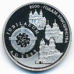 Беларусь, 1 рубль (1999 г.)