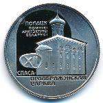 Беларусь, 1 рубль (2003 г.)