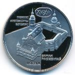 Беларусь, 1 рубль (2004 г.)