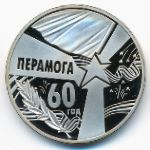 Беларусь, 1 рубль (2005 г.)