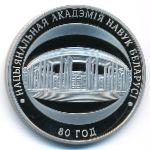 Беларусь, 1 рубль (2009 г.)
