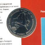 Беларусь, 1 рубль (1996 г.)