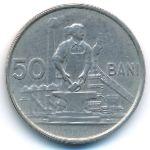 Румыния, 50 бани (1956 г.)