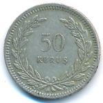 Турция, 50 куруш (1947 г.)