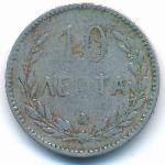 Крит, 10 лепт (1900 г.)