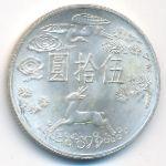 Тайвань, 50 юаней (1965 г.)