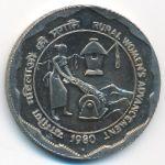 Индия, 10 рупий (1980 г.)
