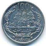 Парагвай, 100 гуарани (2006 г.)