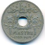 Сирия, 1 пиастр (1929 г.)