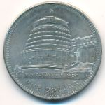Новая Зеландия, 1 доллар (1978 г.)
