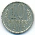 СССР, 10 копеек (1976 г.)