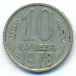 СССР, 10 копеек (1978 г.)