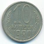 СССР, 10 копеек (1980 г.)