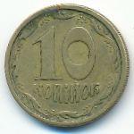 Украина, 10 копеек (1996 г.)