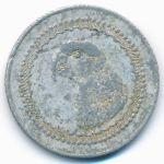 Мадагаскар, 1 франк (1920 г.)