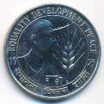 Индия, 10 рупий (1975 г.)
