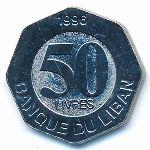 Ливан, 50 ливров (1996 г.)