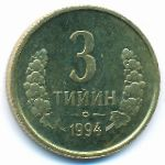 Узбекистан, 3 тийин (1994 г.)
