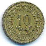 Тунис, 10 миллим (2005 г.)