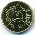 Йемен, 5 филсов (1980 г.)