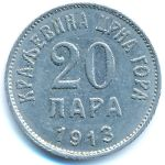 Черногория, 20 пар (1913 г.)