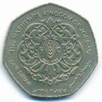 Иордания, 1 динар (1995 г.)