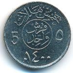 Саудовская Аравия, 5 халала (1980 г.)