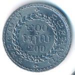 Камбоджа, 200 риель (1994 г.)