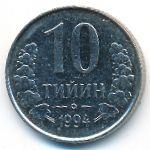 Узбекистан, 10 тийин (1994 г.)