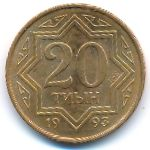 Казахстан, 20 тиын (1993 г.)