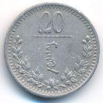Монголия, 20 мунгу (1937 г.)