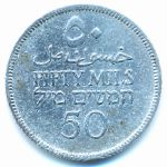 Палестина, 50 мил (1927 г.)