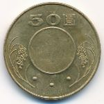 Тайвань, 50 юаней (2003 г.)