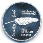 Словения, 500 толаров (1994 г.)