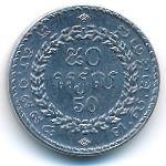 Камбоджа, 50 риель (1994 г.)