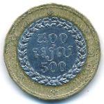 Камбоджа, 500 риель (1994 г.)