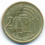 Марокко, 20 сантим (2002 г.)