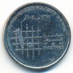 Иордания, 10 пиастров (2004 г.)