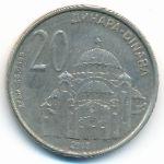 Сербия, 20 динаров (2003 г.)