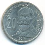 Сербия, 20 динаров (2010 г.)