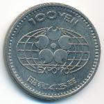 Япония, 100 иен (1970 г.)